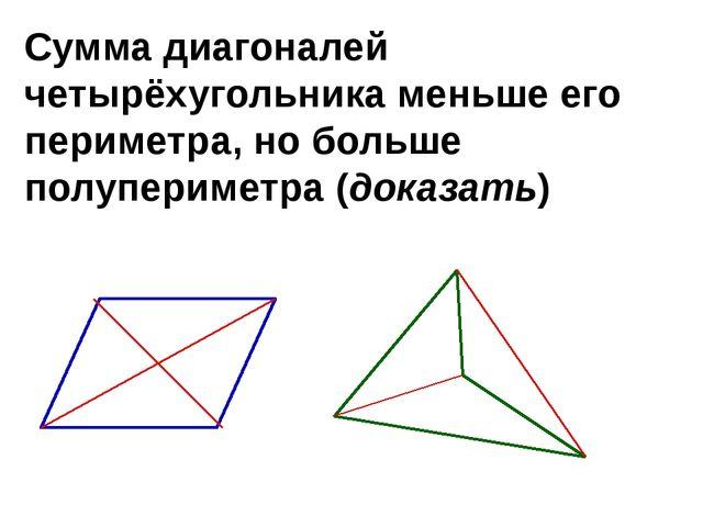 Сумма диагоналей четырёхугольника меньше его периметра, но больше полуперимет...