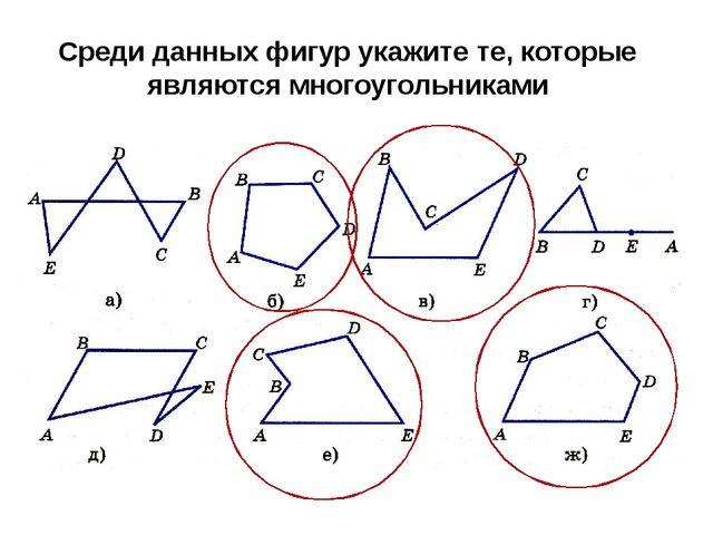 Среди данных фигур укажите те, которые являются многоугольниками
