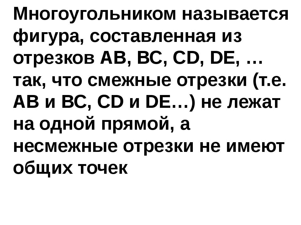 Многоугольником называется фигура, составленная из отрезков АВ, ВС, CD, DE, …...