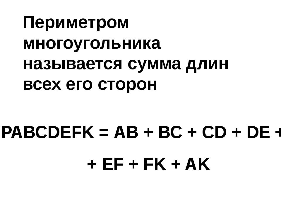 Периметром многоугольника называется сумма длин всех его сторон РАВСDEFK = АВ...
