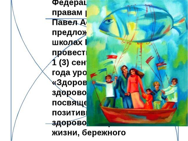 Уполномоченный при Президенте Российской Федерации по правам ребенка Павел А...