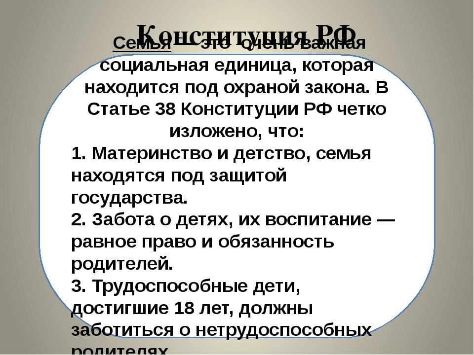 Конституция РФ Семья — это очень важная социальная единица, которая находится...