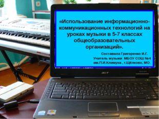 «Использование информационно-коммуникационных технологий на уроках музыки в