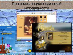 Программы энциклопедической направленности