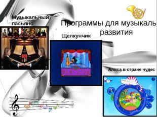 Музыкальный пасьянс Щелкунчик Программы для музыкального развития Алиса в ст