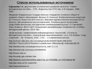Список использованных источников: Барышева Т.А. Диагностика эстетического раз
