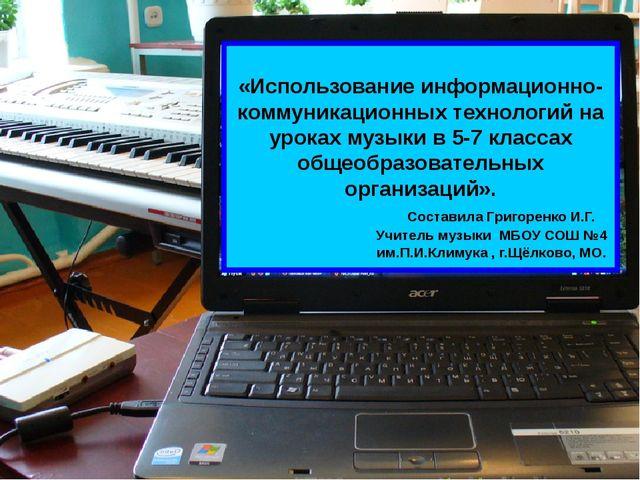 «Использование информационно-коммуникационных технологий на уроках музыки в...