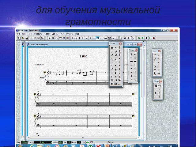 для обучения музыкальной грамотности