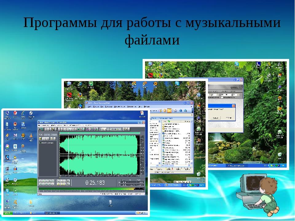 Программы для работы с музыкальными файлами