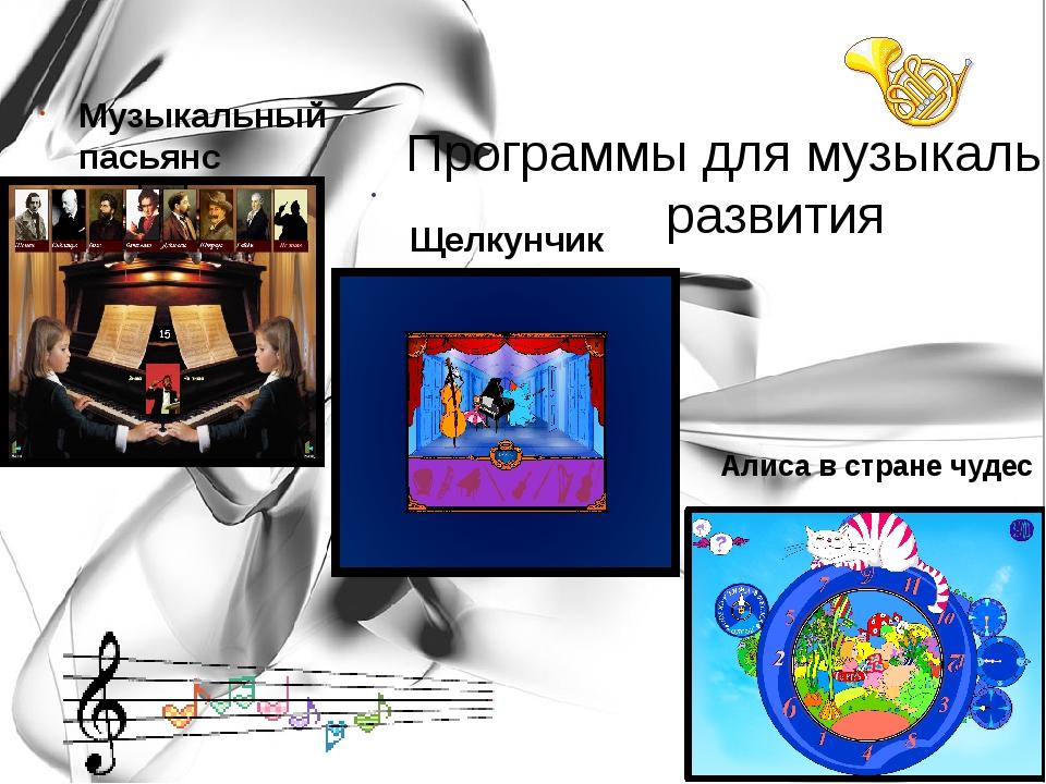 Музыкальный пасьянс Щелкунчик Программы для музыкального развития Алиса в ст...