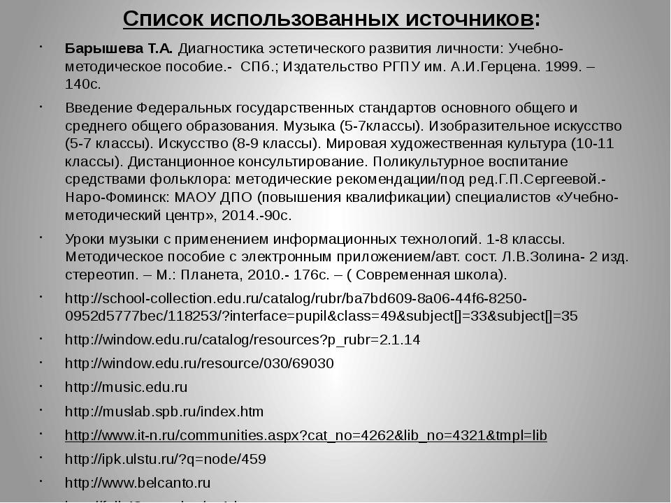 Список использованных источников: Барышева Т.А. Диагностика эстетического раз...
