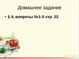Домашнее задание § 4, вопросы №1-5 стр. 22