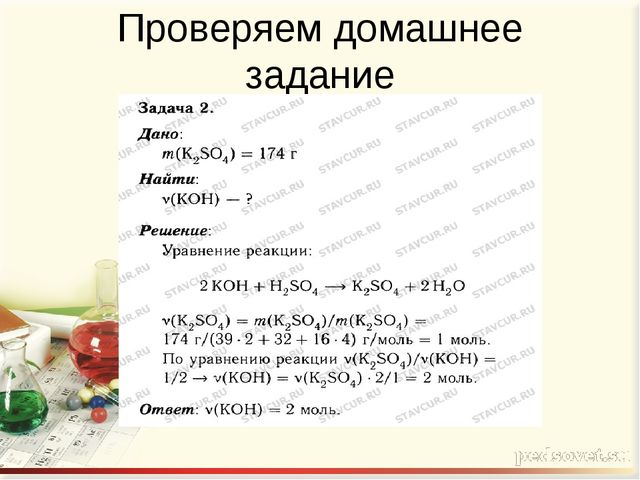 Проверяем домашнее задание