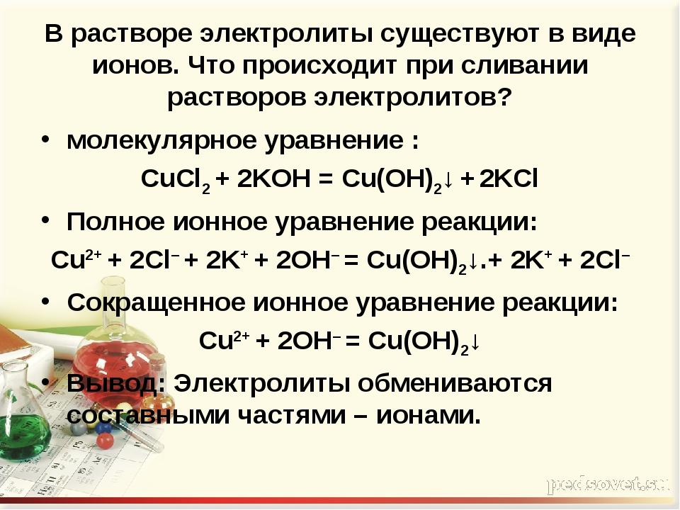 В растворе электролиты существуют в виде ионов. Что происходит при сливании р...