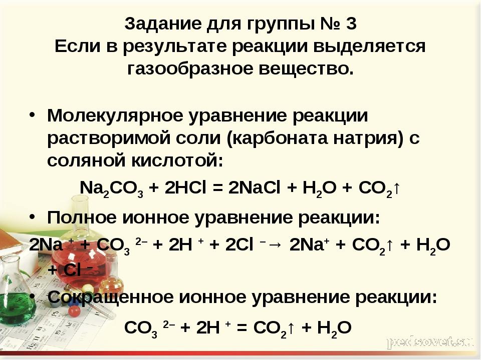 Задание для группы № 3 Если в результате реакции выделяется газообразное веще...