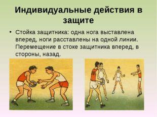 Индивидуальные действия в защите Стойка защитника: одна нога выставлена впере