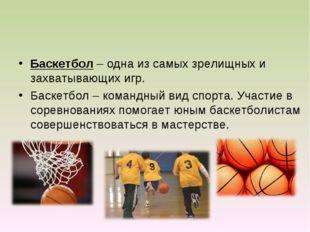 Баскетбол – одна из самых зрелищных и захватывающих игр. Баскетбол – командны