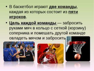 В баскетбол играют две команды, каждая из которых состоит из пяти игроков. Це