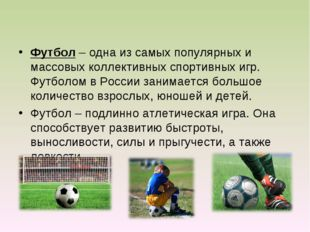 Футбол – одна из самых популярных и массовых коллективных спортивных игр. Фут