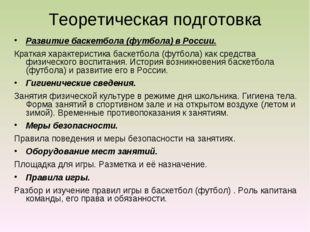 Теоретическая подготовка Развитие баскетбола (футбола) в России. Краткая хара