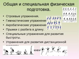 Общая и специальная физическая подготовка. Строевые упражнения. Гимнастически