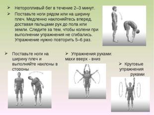 Неторопливый бег в течение 2–3 минут. Поставьте ноги рядом или на ширину плеч