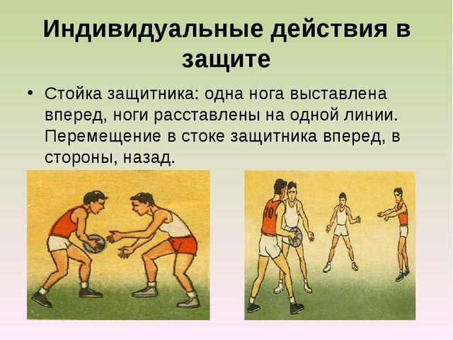 Индивидуальные действия в защите Стойка защитника: одна нога выставлена впере...