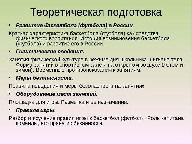 Теоретическая подготовка Развитие баскетбола (футбола) в России. Краткая хара...