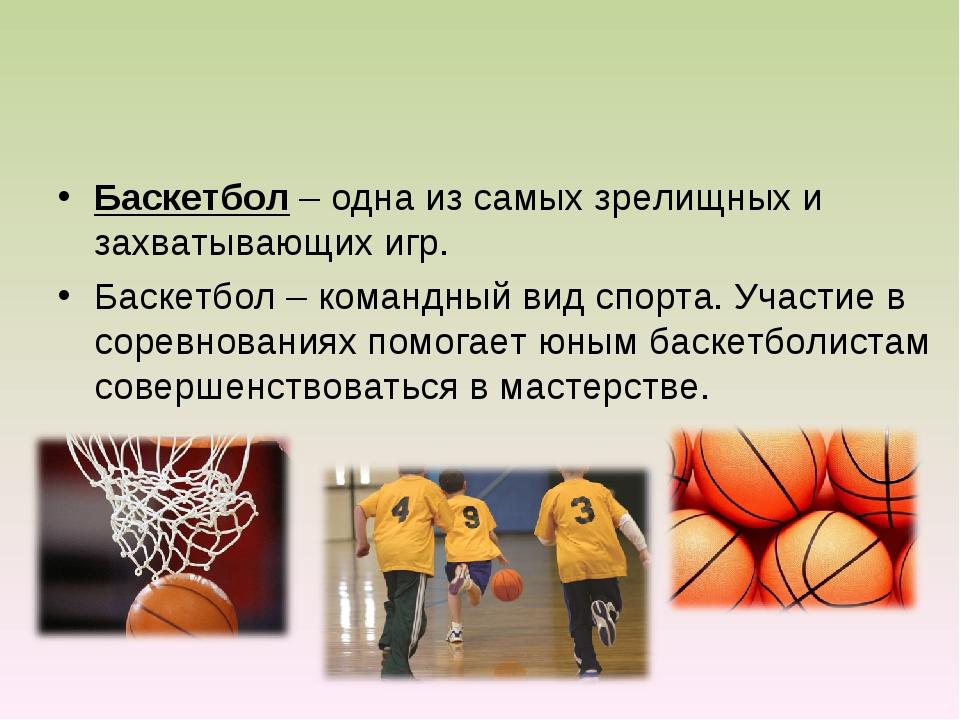 Баскетбол – одна из самых зрелищных и захватывающих игр. Баскетбол – командны...