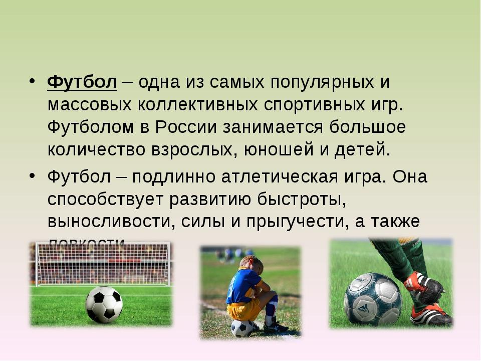 Футбол – одна из самых популярных и массовых коллективных спортивных игр. Фут...