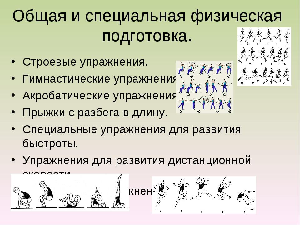 Общая и специальная физическая подготовка. Строевые упражнения. Гимнастически...