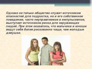 Однако не только общество служит источником опасностей для подростка, но и ег