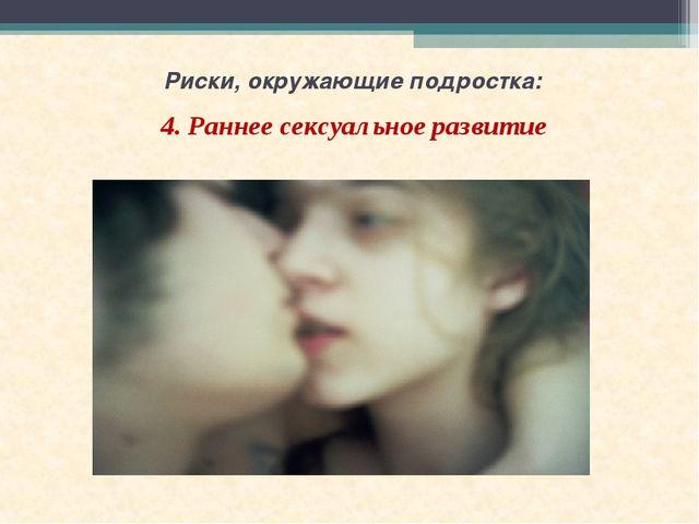 Риски, окружающие подростка: 4. Раннее сексуальное развитие