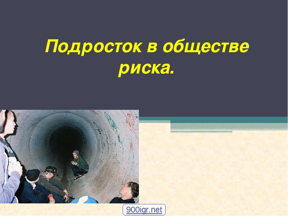 Подросток в обществе риска. 900igr.net