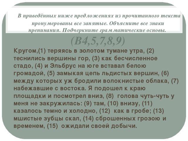 В приведённых ниже предложениях из прочитанного текста пронумерованы все зап...
