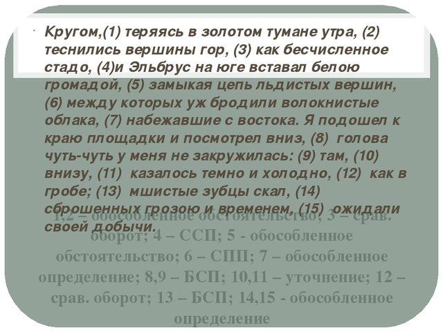 1,2 – обособленное обстоятельство; 3 – срав. оборот; 4 – ССП; 5 - обособленно...