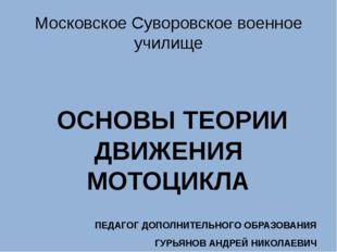 Московское Суворовское военное училище ОСНОВЫ ТЕОРИИ ДВИЖЕНИЯ МОТОЦИКЛА ПЕДАГ
