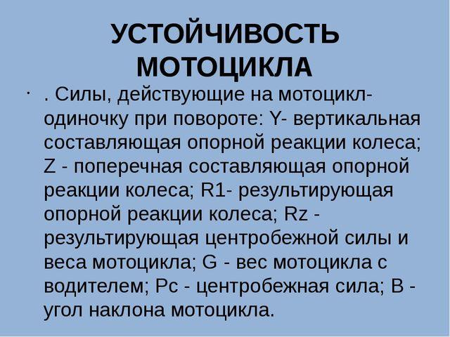 УСТОЙЧИВОСТЬ МОТОЦИКЛА . Силы, действующие на мотоцикл-одиночку при повороте:...