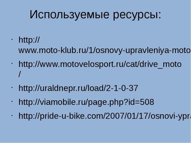 Используемые ресурсы: http://www.moto-klub.ru/1/osnovy-upravleniya-motociklom...