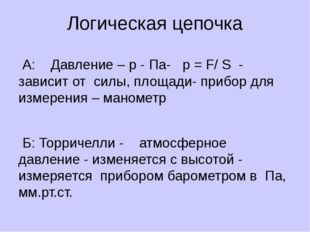 Логическая цепочка А: Давление – р - Па- р = F/ S - зависит от cилы, площади-