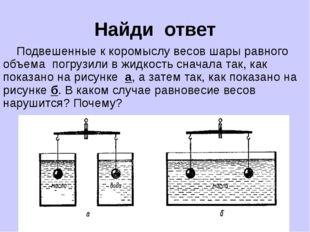 Найди ответ Подвешенные к коромыслу весов шары равного объема погрузили в жид