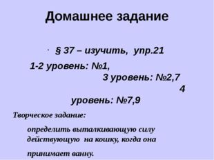 Домашнее задание § 37 – изучить, упр.21 1-2 уровень: №1, 3 уровень: №2,7 4 ур