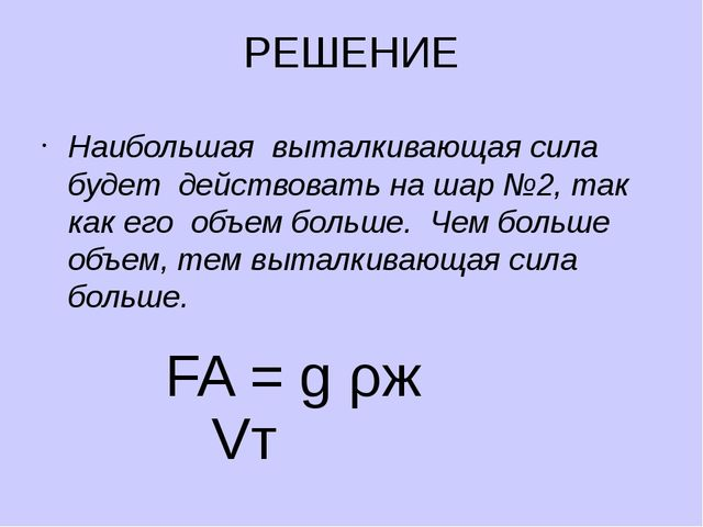 РЕШЕНИЕ Наибольшая выталкивающая сила будет действовать на шар №2, так как ег...
