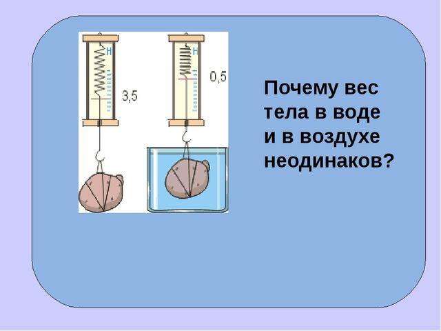Почему вес тела в воде и в воздухе неодинаков?
