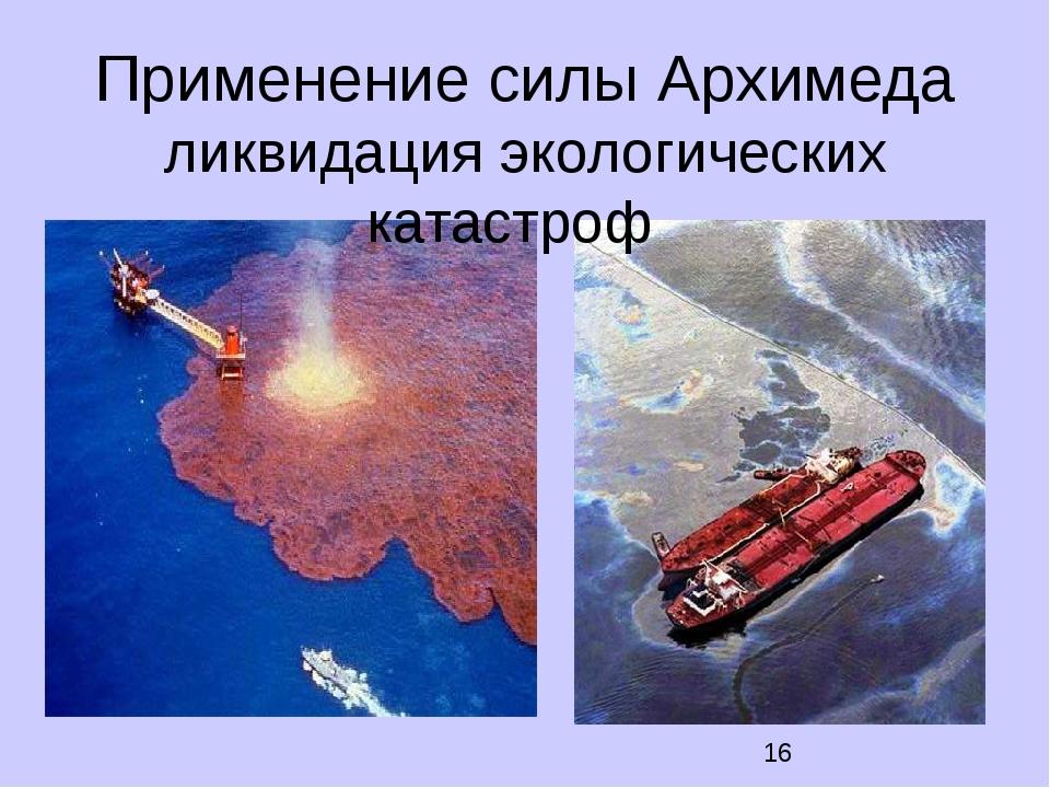 Применение силы Архимеда ликвидация экологических катастроф