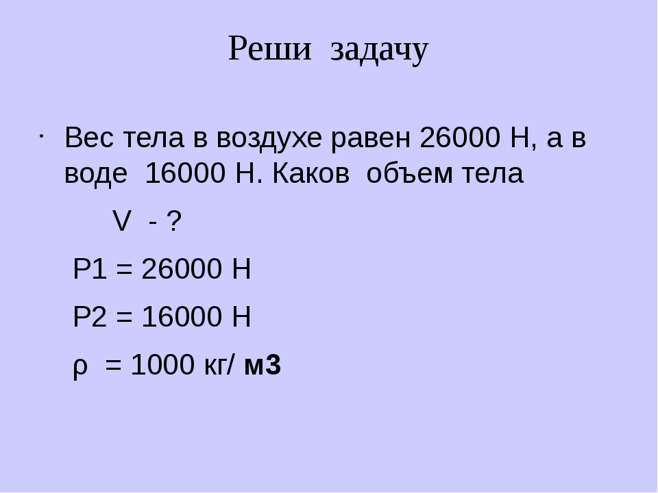 Реши задачу Вес тела в воздухе равен 26000 Н, а в воде 16000 Н. Каков объем т...