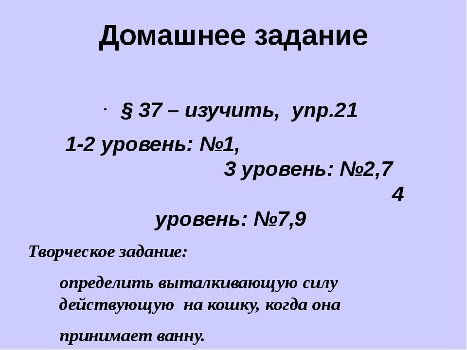 Домашнее задание § 37 – изучить, упр.21 1-2 уровень: №1, 3 уровень: №2,7 4 ур...