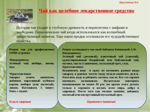 Рецепт чая для профилактики ОРВИ и гриппа Ингредиенты: Зеленый чай, имбирь,