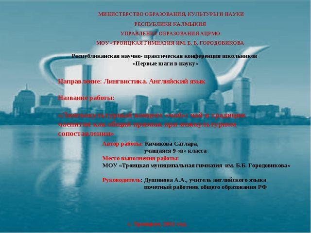 Республиканская научно- практическая конференция школьников «Первые шаги в на...