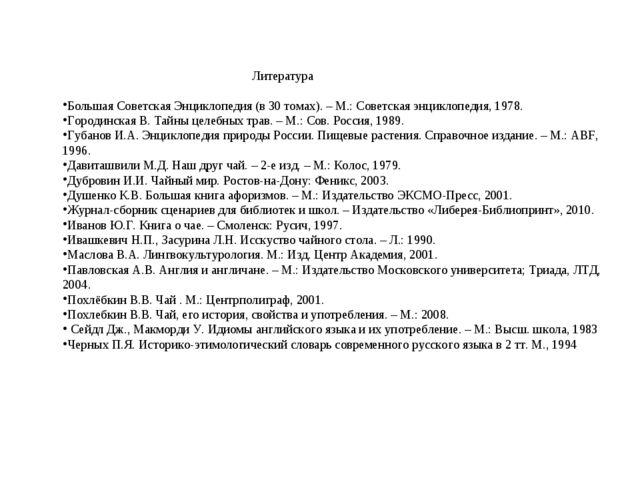 Литература Большая Советская Энциклопедия (в 30 томах). – М.: Советская энци...